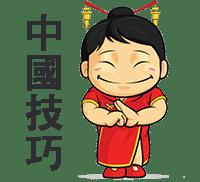 trucchi cinesi
